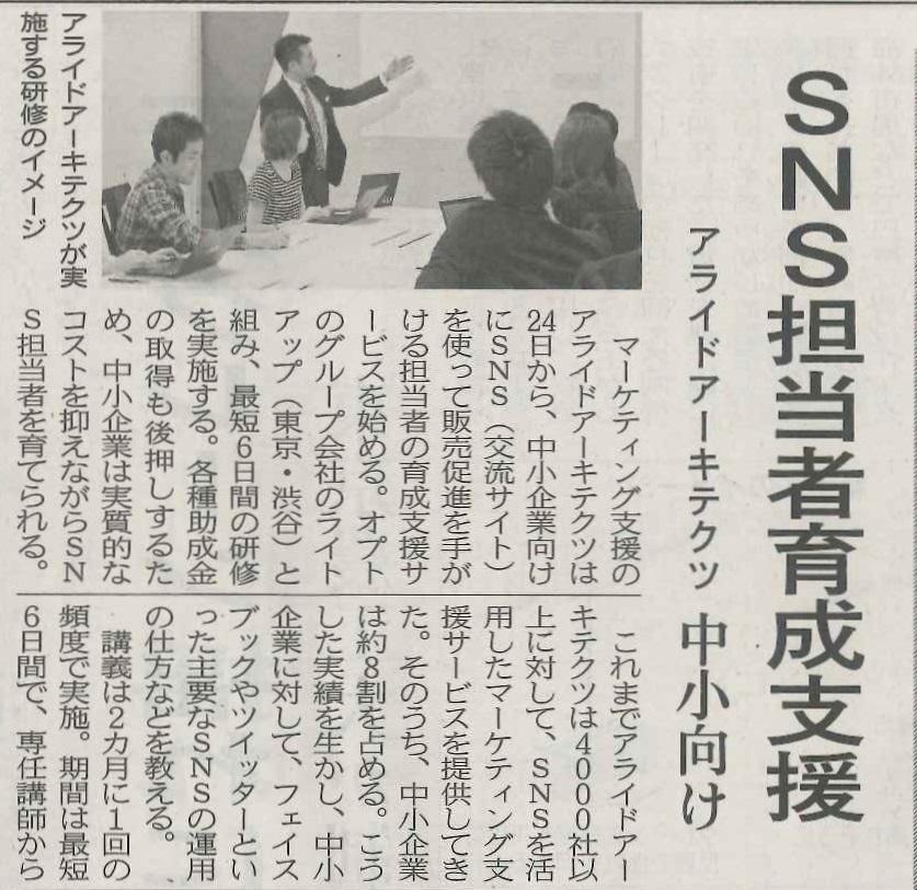20160624_日経産業新聞