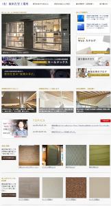 FireShot Capture 17 - 原田左官工業所 - 店舗内装から一般住宅の左官工事ならおまかせください。原田左官は夢とロマ_ - http___www.haradasakan.co.jp_