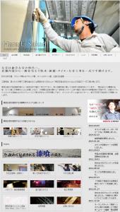 FireShot Capture 16 - 原田左官工業所 -店舗内装から一般住宅の左官工事ならおまかせください。原田左_ - https___web.archive.org_web_201405